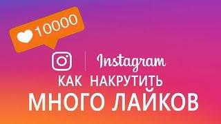 Накрутка лайков в инстаграм без заданий, бесплатно,моментально! | Likes instagram