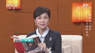 """《读书》 20201220 单霁翔 《我是故宫""""看门人""""》 紫禁城六百年 让文物""""活起来""""  CCTV科教 - YouTube"""