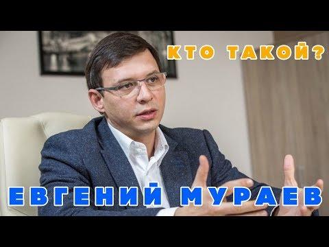 ЕВГЕНИЙ МУРАЕВ -