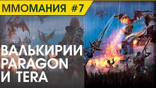 MMOМания #7 (ММО Новости) - TERA Online, Black Desert, Halo Online, Paragon