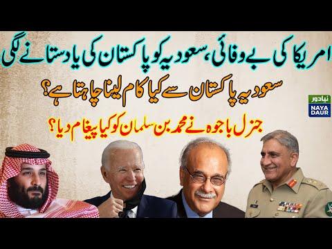 Warmth in Pak-Saudi relations, Conversation with senior Saudi Leadership