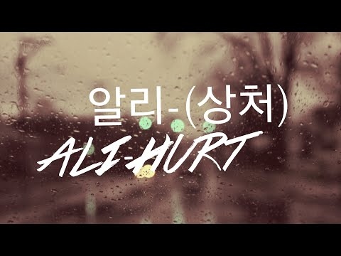 Hurt - Ali (lyrics) Rooftop Prince Ost (HQ)