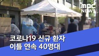 코로나19 신규 환자 이틀 연속 40명대 (2020.06.30/뉴스외전/MBC)