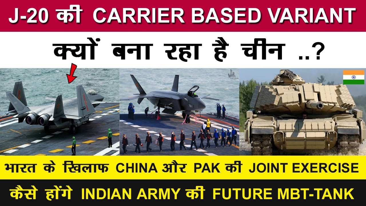Download Indian Defence News:Why china developing Naval Variant of J-20,indian army Future Tanks,China-Pak-In