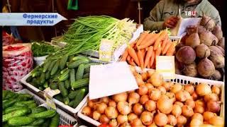 Фермерские продукты. Без обмана