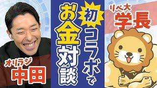 【まさかの兄弟チャンネル化】オリラジ中田敦彦と学長が「お金」を語る【後編】【対談】