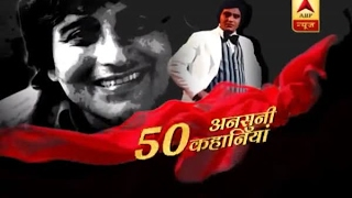 Know 50 unknown stories of Vinod Khanna