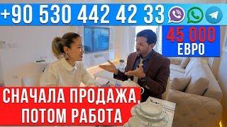Недвижимость в Турции от собственника:45.000 Евро / с мебелью / с видом на море  - +90 530 442 42 33