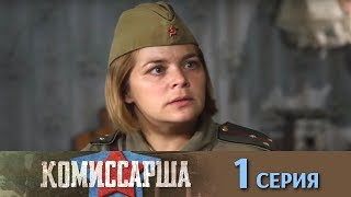Комиссарша -  Серия 1/ 2017 / Сериал / HD