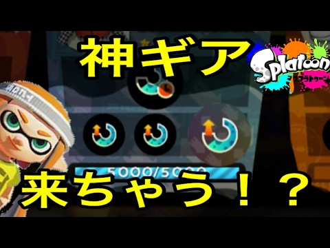 【スプラトゥーン】神ギアゲット!?めちゃ長バリアわかばのギア完成!【S+99カンスト】