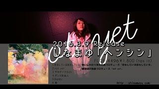 2016年 3月 9日 発売 mini ALBUM 『ヘンシン』 発売日:2016年 3月 9日 ...