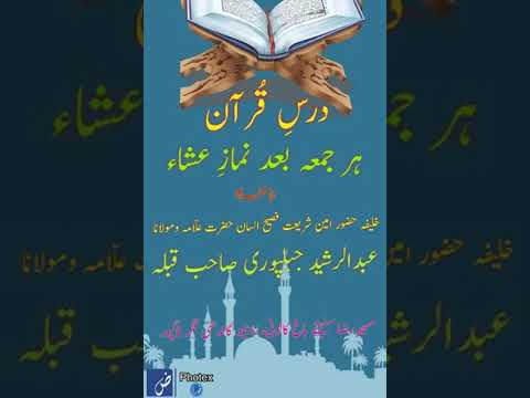 ALLAMA ABDUL RASHEED JABALPURI SAHAB QIBLA