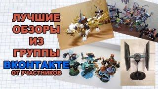 Лучшие обзоры игрушек из группы ВКонтакте 17.09.2015