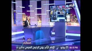 على مسئوليتي - افتتاح قاعدة محمد نجيب العسكرية ورسائل السيسي لدول الإرهاب (حلقة كاملة) مع أحمد موسى