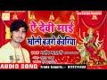ऐ देवी माई खोली बजरी केवरिया !! A Devi Mai Kholi Bjari Kewariya - Manish Matlbi # Devi Bhakti Song