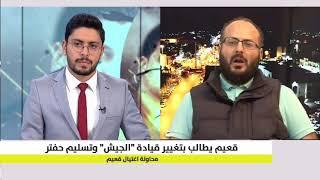 مداخلة الناشط السياسي مصطفى المهرك حول حادثة استهداف مقر فرج قعيم