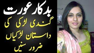 Har Baligh Naujwan Dekhay I Badkr Aurat I Tawaif Ki Kahani I Islamic Stories In Urdu