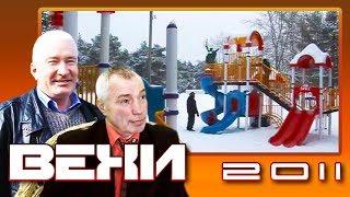 ВЕХИ 2011. Видеолетопись района.