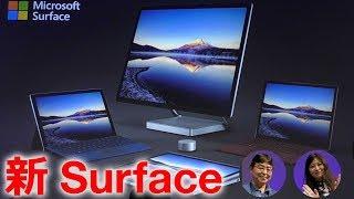 日本マイクロソフトは、2in1ノートパソコンの新製品「Surface Pro」、ク...