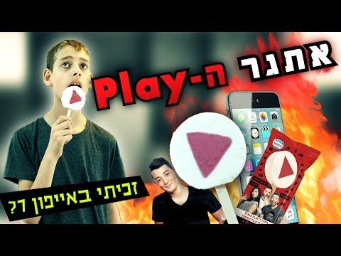 זכיתי באייפון 7! | אתגר Play של נונסטופ גיימינג