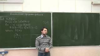 ФМХФ МФТИ - Информатика, семестр 1, лекция 10