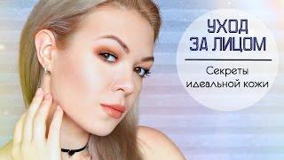 видео БЮДЖЕТНЫЙ УХОД за ЛИЦОМ