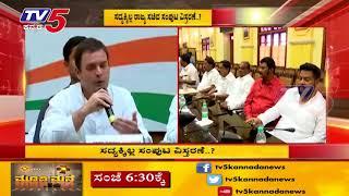 ಸದ್ಯಕ್ಕಿಲ್ಲ ರಾಜ್ಯ ಸಚಿವ ಸಂಪುಟ ವಿಸ್ತರಣೆ..? | TV5 Kannada