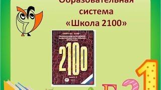 "О программе ""Школа 2100""((( начальная школа)))№1"