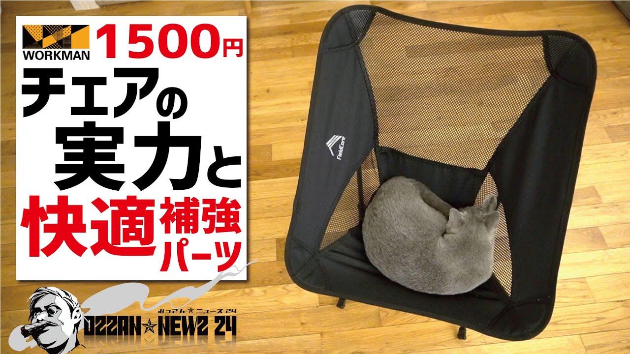 ワークマン 椅子