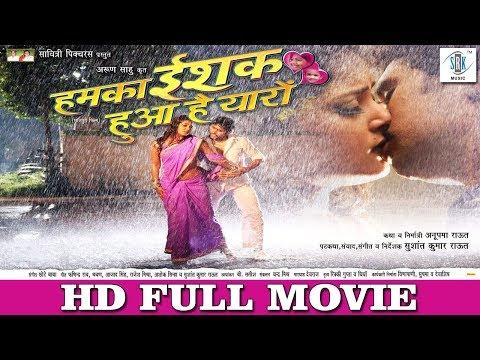 Hamka Ishq Hua Hai Yaaron   Full Bhojpuri Movie   Yash Mishra, Anjana Singh, Anara Gupta