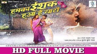 hamka Ishq Hua Hai Yaaron | Full Bhojpuri Movie | Yash Mishra, Anjana Singh, Anara Gupta