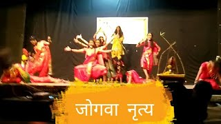 Jogva Dance Choreography By Akshay Devrukhe At Kanya School Karanje Satara 2018
