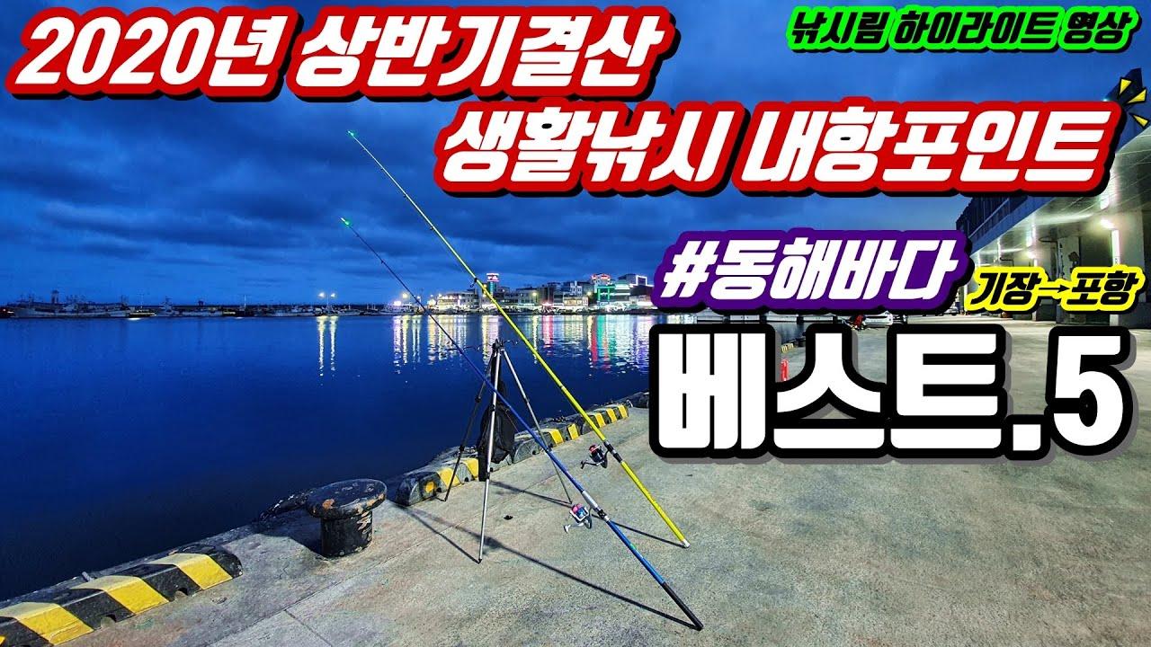 2020년 상반기결산!!! 편안한 동해 내항포인트 Best.5 / 원투낚시 / 생활낚시