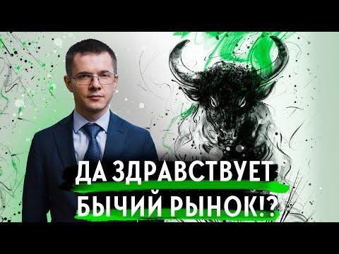 Да здравствует бычий фондовый рынок!