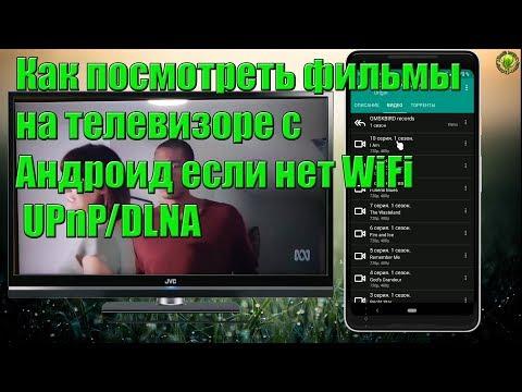 Как посмотреть фильмы на телевизоре с Андроид если нет WiFi (UPnP/DLNA)