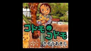 続きは「まんが王国」で読めます! http://goo.gl/vzYEdM タイトル:コ...