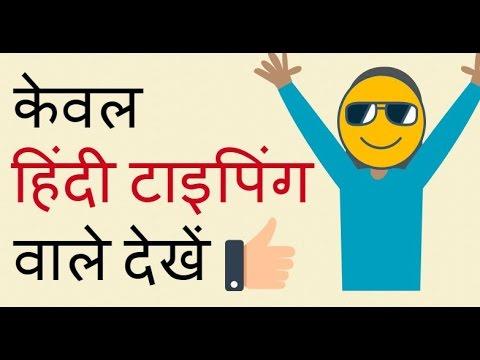 केवल Hindi Typing वाले देखें