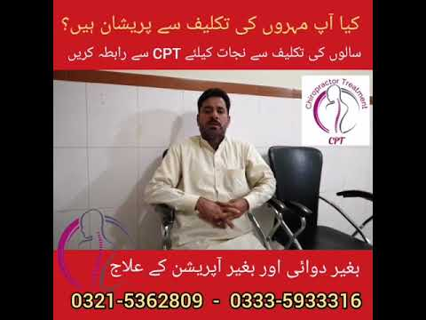 Spinel Cord treatment without medicine and surgery by Chiropractor Aamir Shahazad CPT