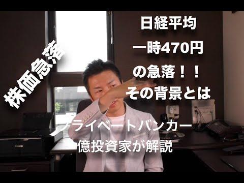 日経平均株価突如470円の急落!その真相とは!?