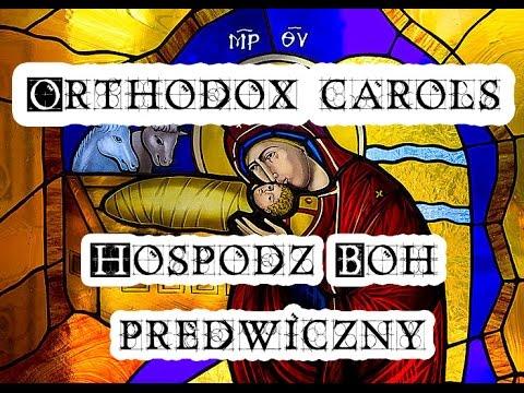 Hospodz Boh predwiczny - Orthodox Christmas Song - Православное Рождество Песня