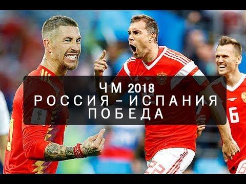 Россия Испания футбол сегодня ПОБЕДА  Как болели в Крыму 2018 - Популярные видеоролики!