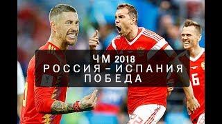 Россия Испания футбол сегодня ПОБЕДА  Как болели в Крыму 2018