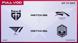 GEN vs. HLE / T1 vs. DK  [Full VOD]ㅣ2021 LCK Summer Split