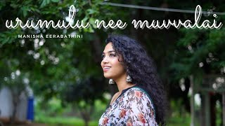 Urumulu Nee Muvvalai Female Version | Manisha Eerabathini