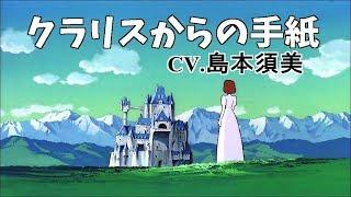 カリオストロの城 クラリスのその後です!CV.島本須美 ☆お借りした音源&...