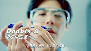 Double A【很有事實驗室】賽車篇90秒完整版