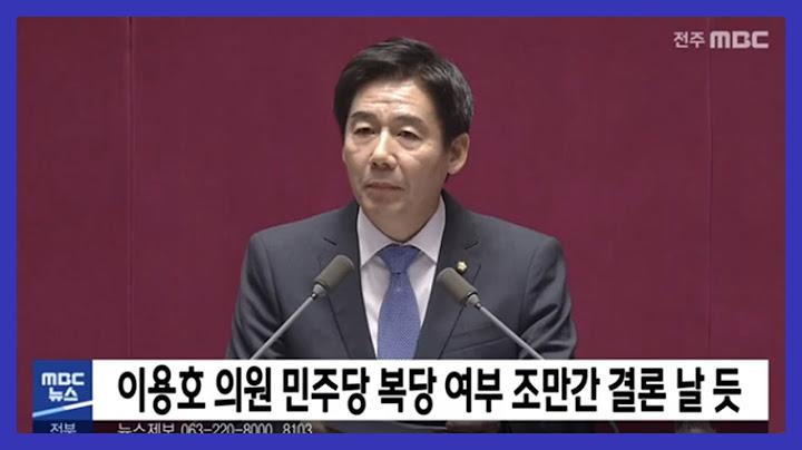 [5MBC 뉴스] 이용호 의원 민주당 복당 여부 조만간 결론 날 듯