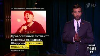 О монастыре для Сергея Шнурова и арктическом гектаре. Вечерний Ургант.