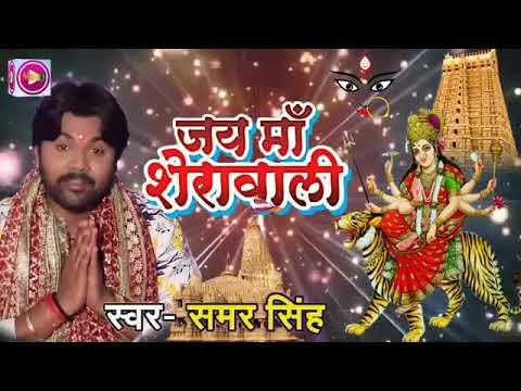 samar-singh-new-bhakti-song-2019-जय-माँ-शेरावाली-bhakti-song-2019-jai-maa-sherawali