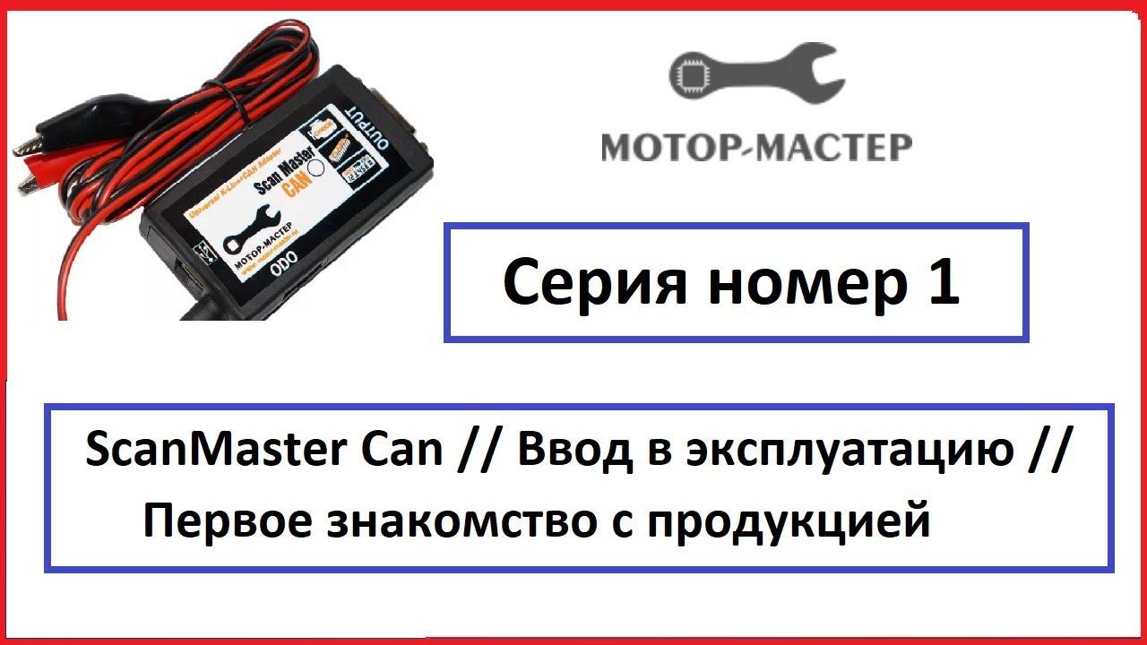 Мотор Мастер Сканмастер Кан // Ввод в эксплуатацию
